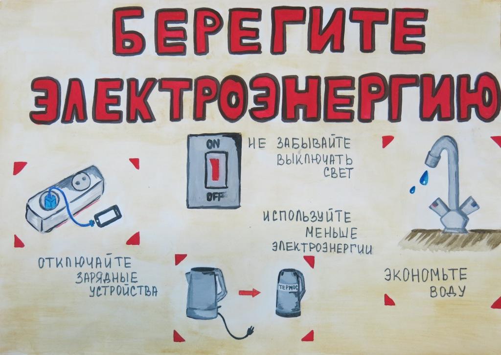 плакат берегите электроэнергию картинки мечи